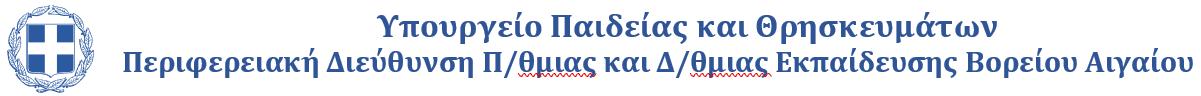 Περιφερειακή Διεύθυνση Π/θμιας και Δ/θμιας Εκπαίδευσης Βορείου Αιγαίου
