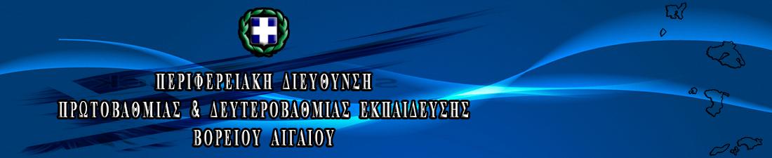 ttepioepeiakh-aneh-tt-a-ekttehe-bopeioy-airaioy